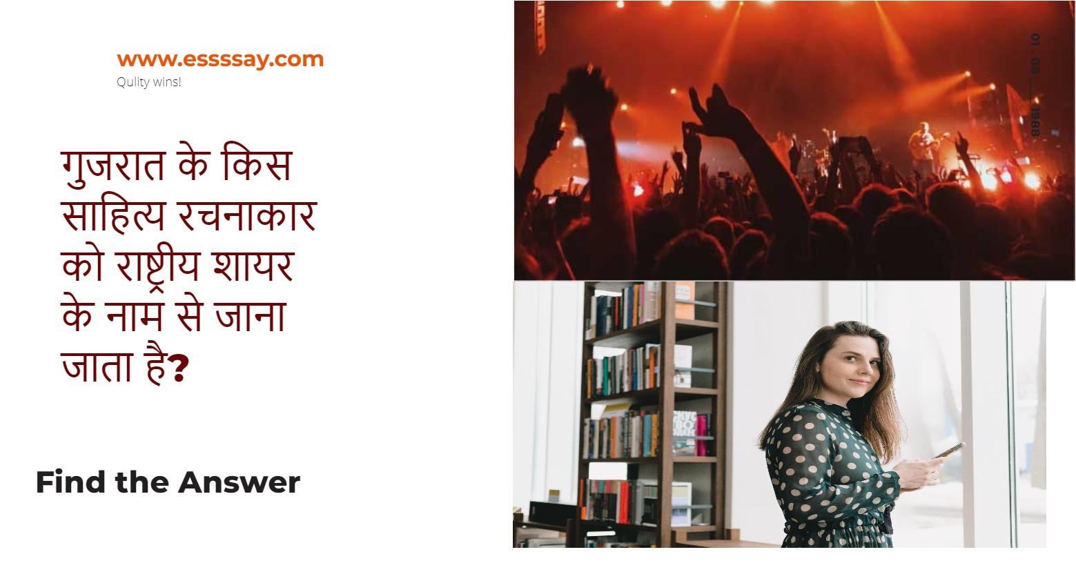 गुजरात के किस साहित्य रचनाकार को राष्ट्रीय शायर के नाम से जाना जाता है