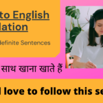 Hindi to English Translation Practice Video Present Tense All type of Sentences